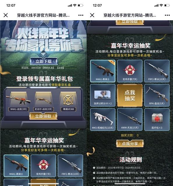 穿越火线手游嘉年华 登录分享抽奖永久武器道具等