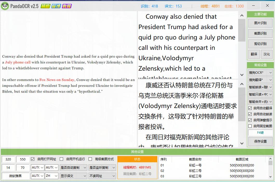 PandaOCR v2.52 – 多功能OCR图文识别翻译工具