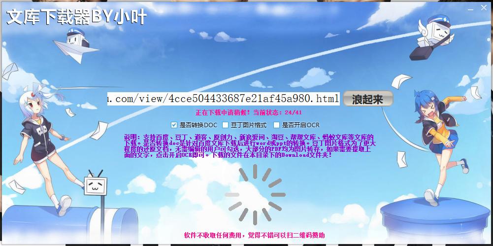 小叶文库下载器 一款功能实用的网络文库资料下载软件
