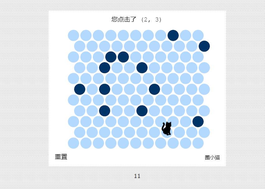 吾爱404错误页面圈小猫游戏代码
