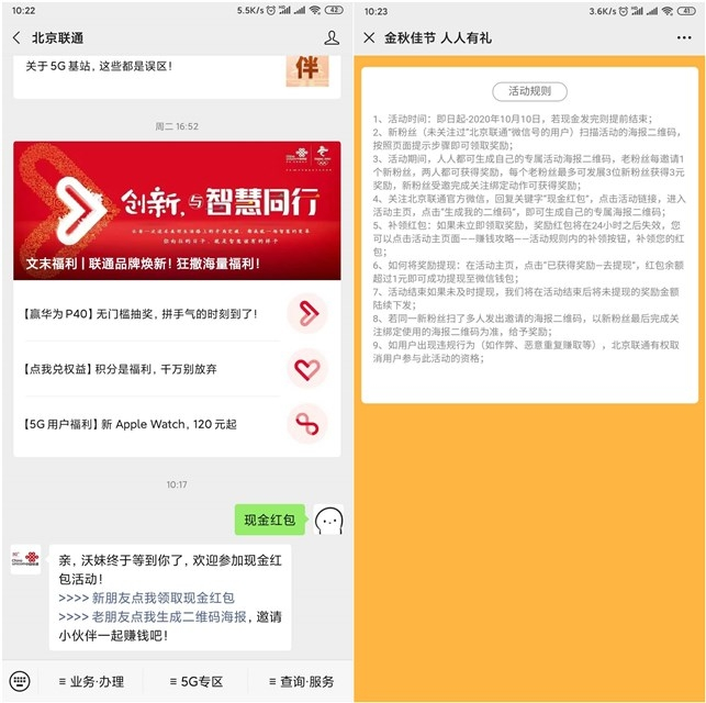 北京联通公众号送红包 关注即可得1元红包