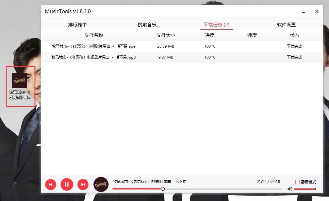 MusicTools_v1.8.9.0 一款无损音乐免费下载软件
