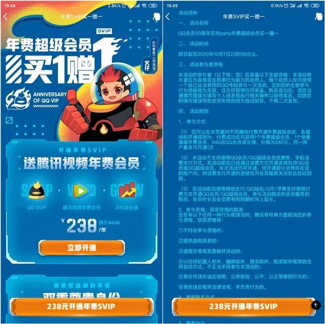 开通QQ超级会员年费 赠送腾讯视频会员年费