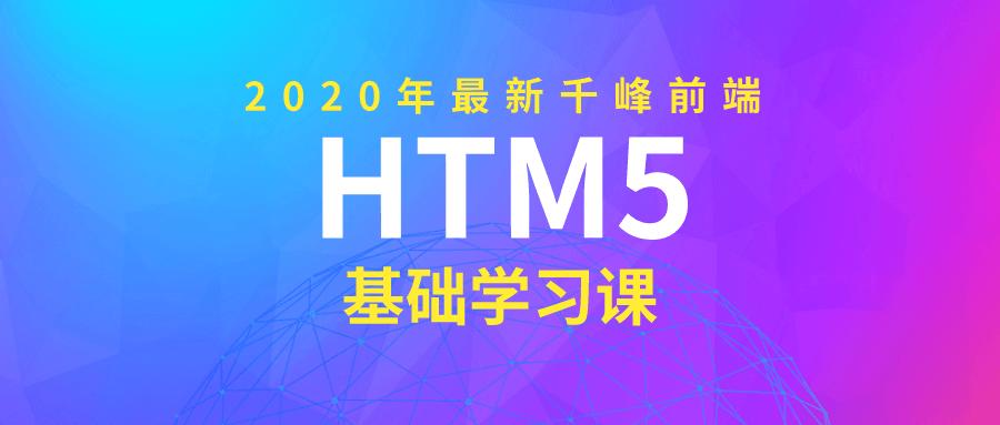 2020年最新千峰前端HTML5基础学习课