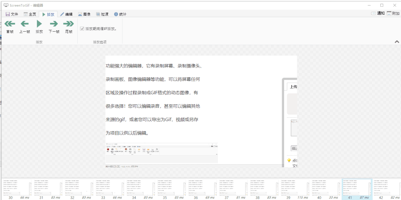 GIF动画录制编辑单文件版 没有任何广告