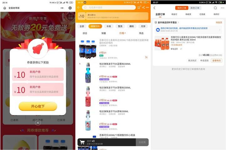 苏宁易购新用户0.01元撸实物 亲测0.01买5瓶美年达