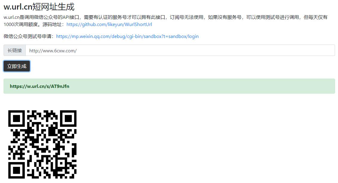 腾讯短网址w.url.cn生成源码 调用微信公众号API接口