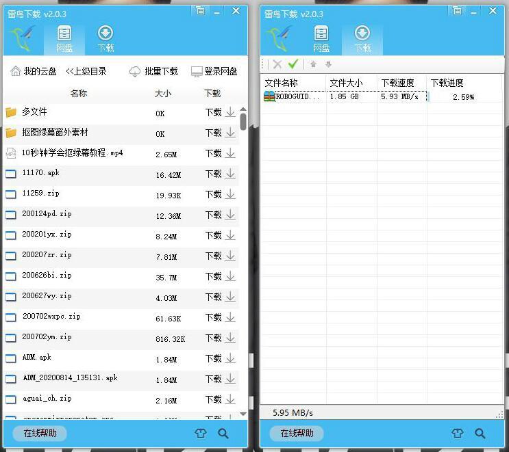雷鸟下载器v2.0.9 百度网盘第三方不限速下载工具