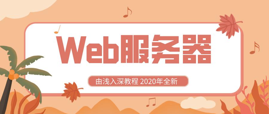 2020全新学Web服务器由浅入深课程