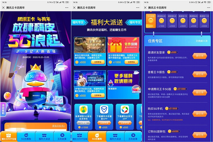 腾讯王卡4周年活动 抽话费QQ超级会员等多种奖励