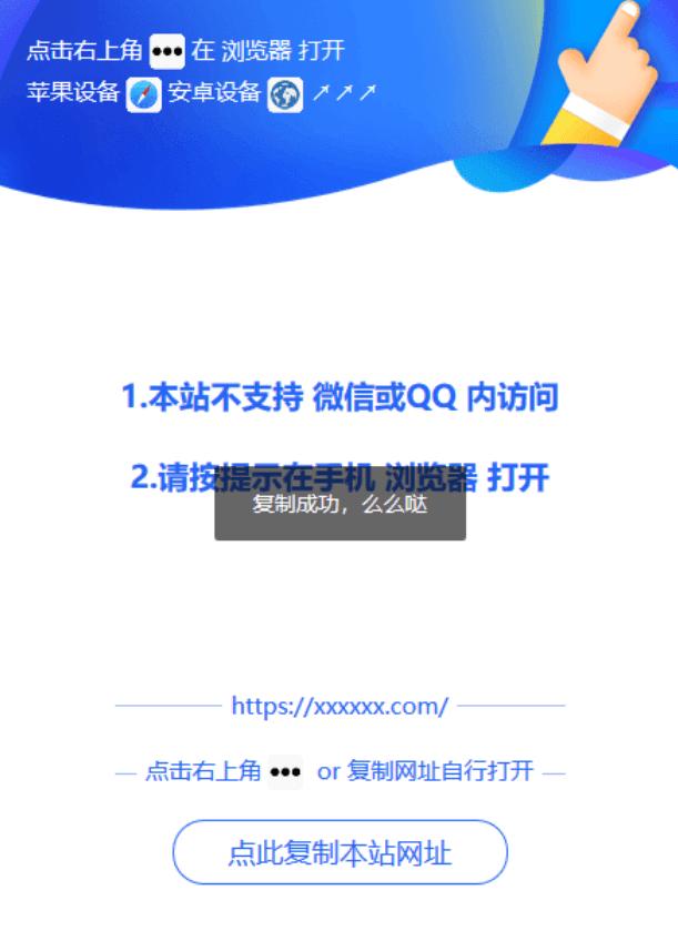 微信QQ浏览器打开提示源码