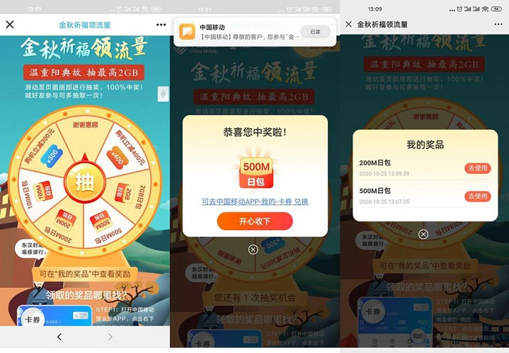 中国移动用户抽100M-2G日包流量 亲测中700M