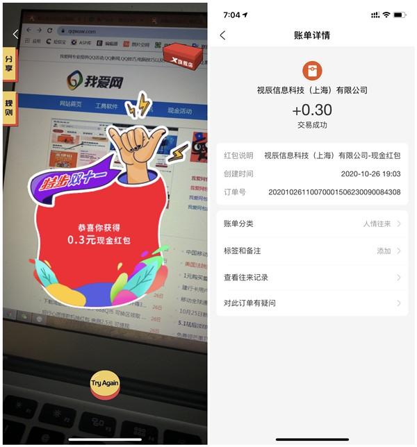 支付宝AR扫特步logo抽现金红包 亲测0.3元 秒推送