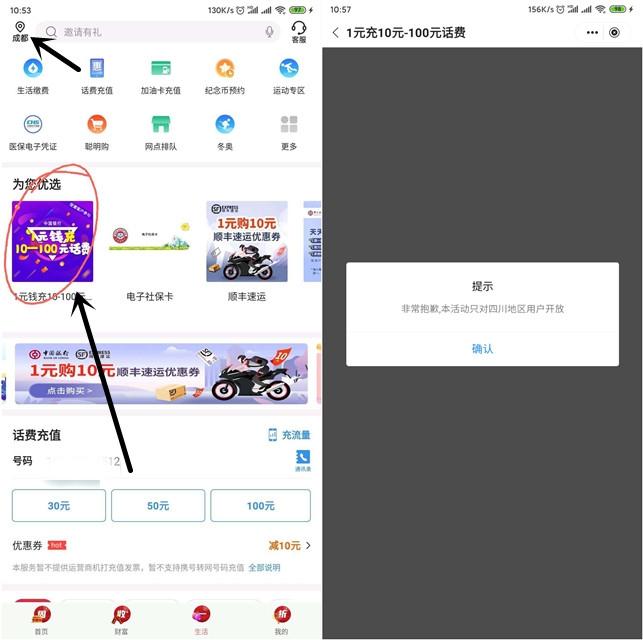 中国银行四川用户 可支付1元充值10-100元话费