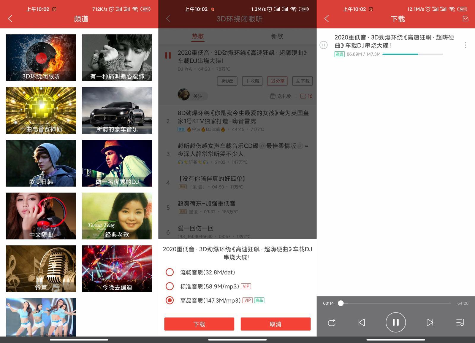 安卓DJ多多v4.3.4绿化版