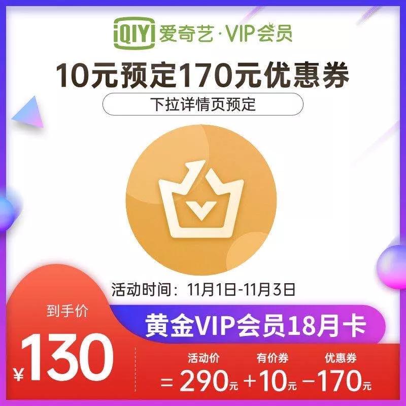 130元购买18个月爱奇艺VIP 11月1日开启