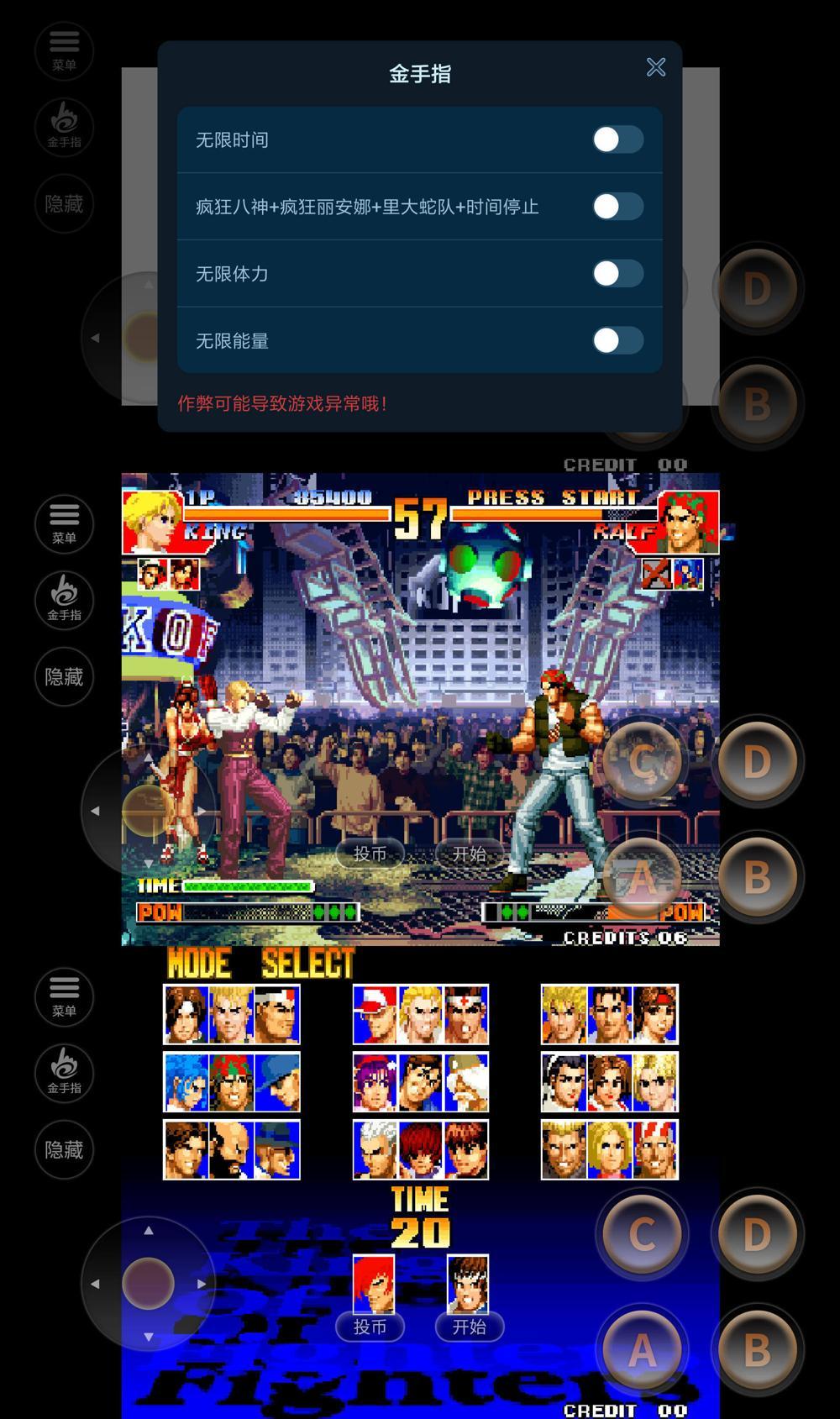 经典街机格斗游戏 拳皇97