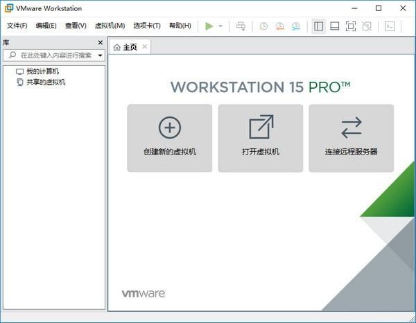 vmware虚拟机下载即可用