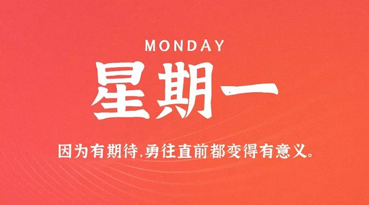 11月2日新闻早讯,每天60秒读懂世界