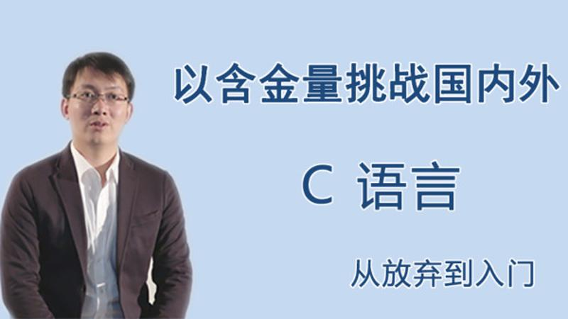 王桂林C语言从放弃到入门