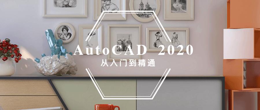 AutoCAD 2020入门到精通