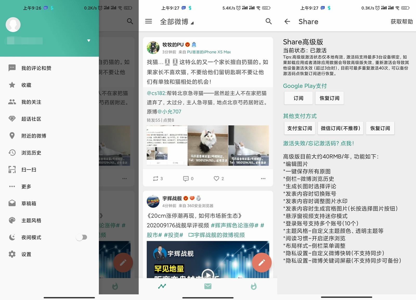 第三方微博 Share v3.7.5