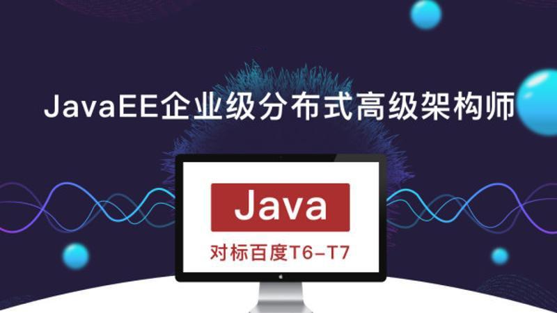 JavaEE企业级分高级架构师