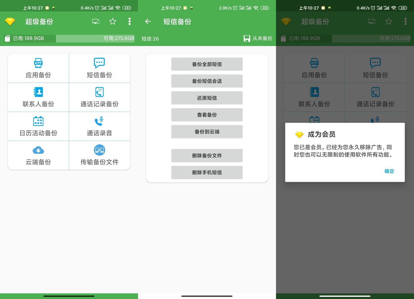 安卓超级备份v2.3.18绿化版