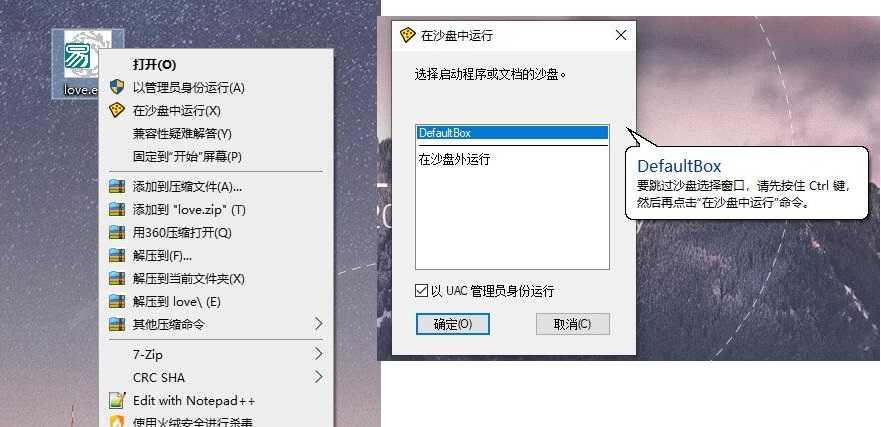 沙盘v5.43.7免费开源个人版