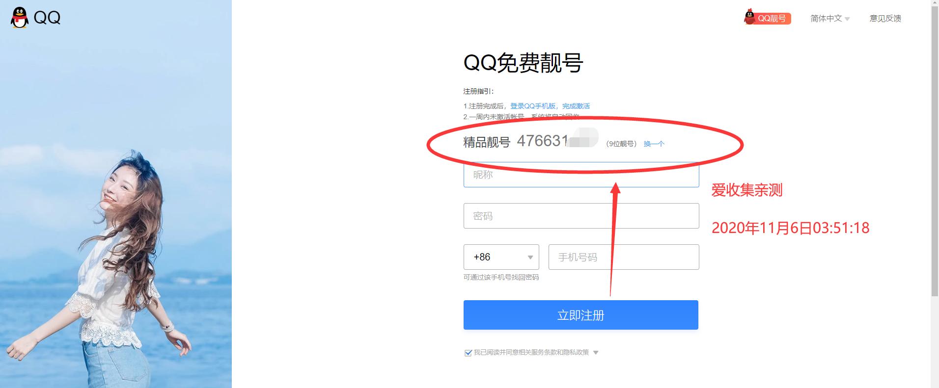 腾讯免费申请9位数QQ靓号