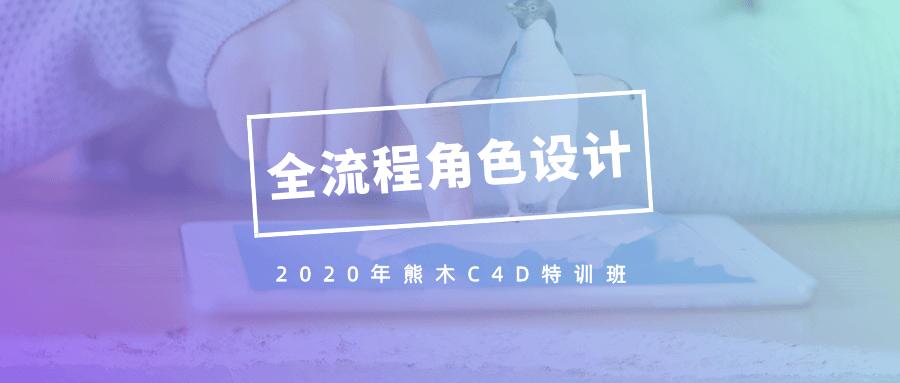 2020年熊木C4D角色设计班