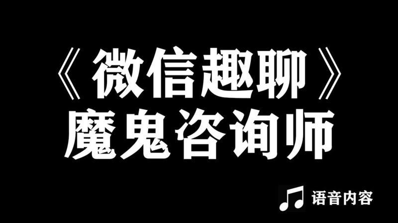魔鬼咨询阮琦:微信趣聊班