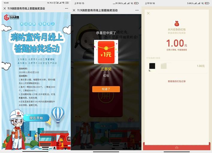 11月消防宣传线上答题抽红包 亲测中1元红包
