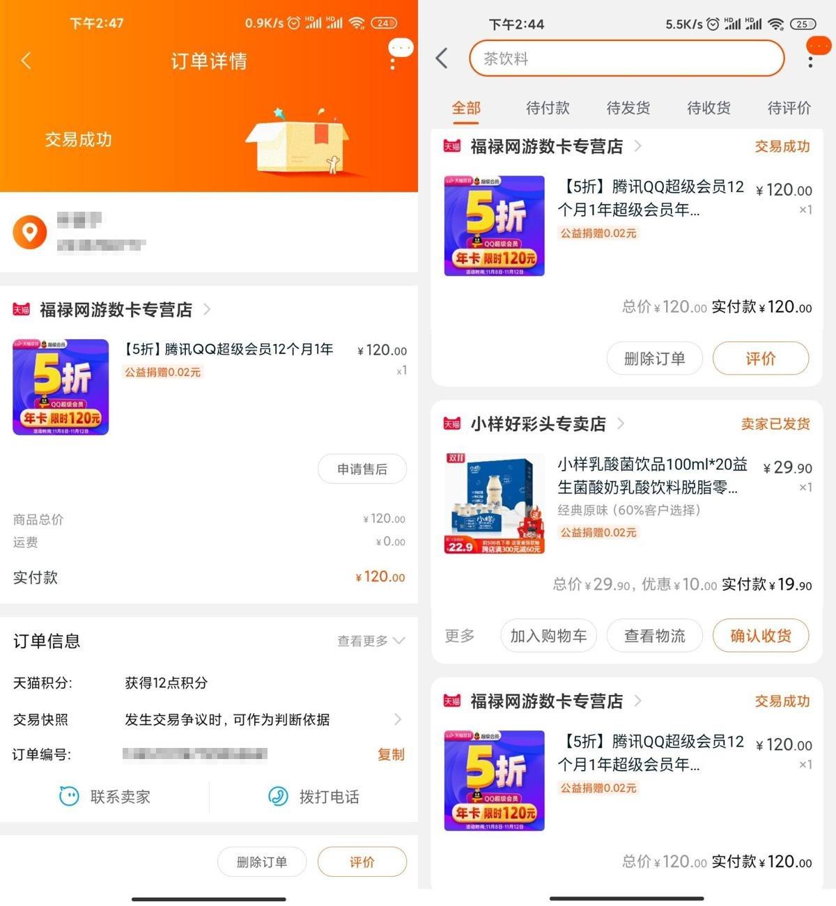 120元开15月QQ超级会员