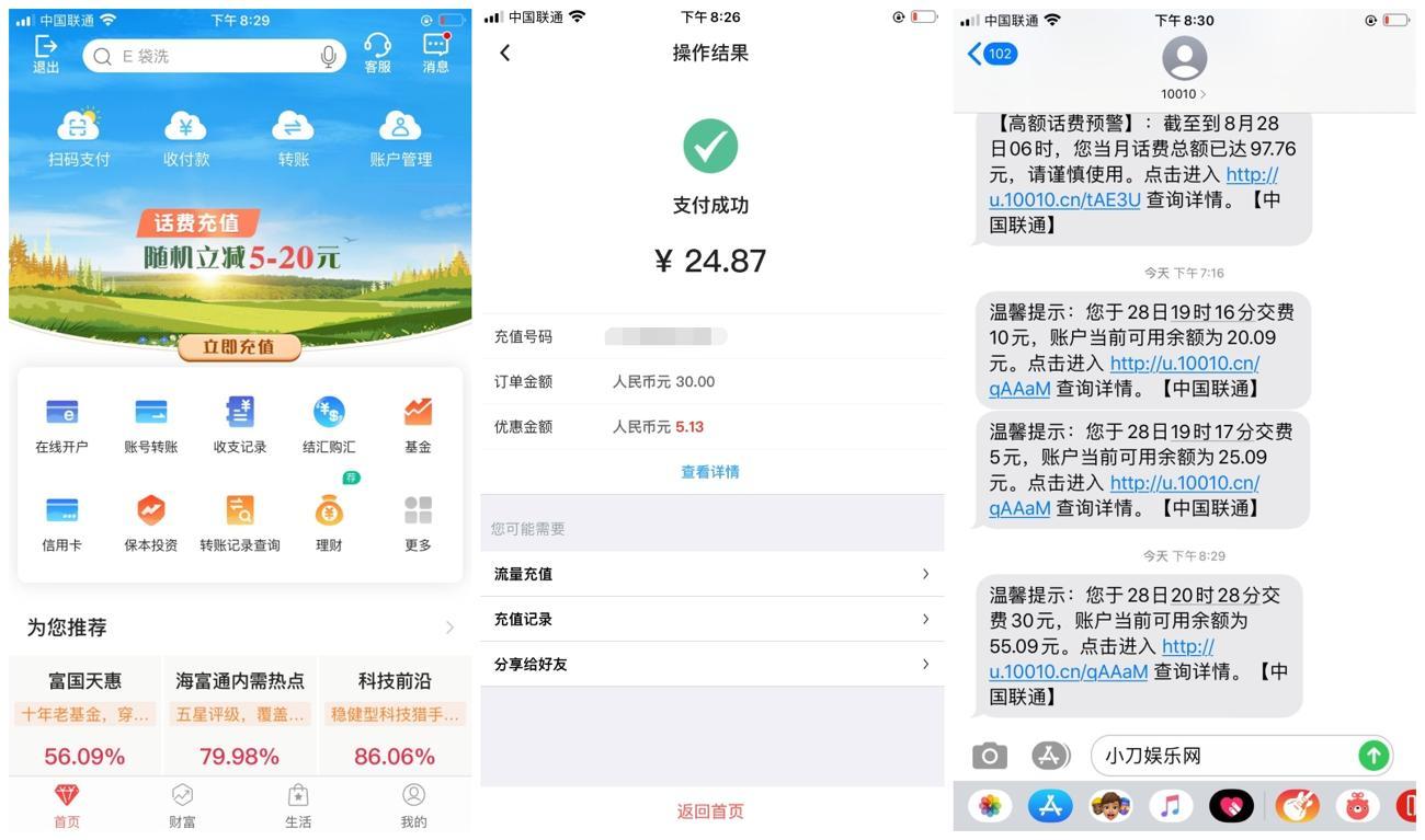 中国银行老用户25充30话费