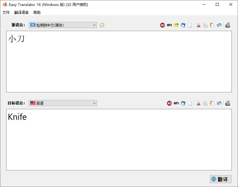 Easy Translator v16.0特别版