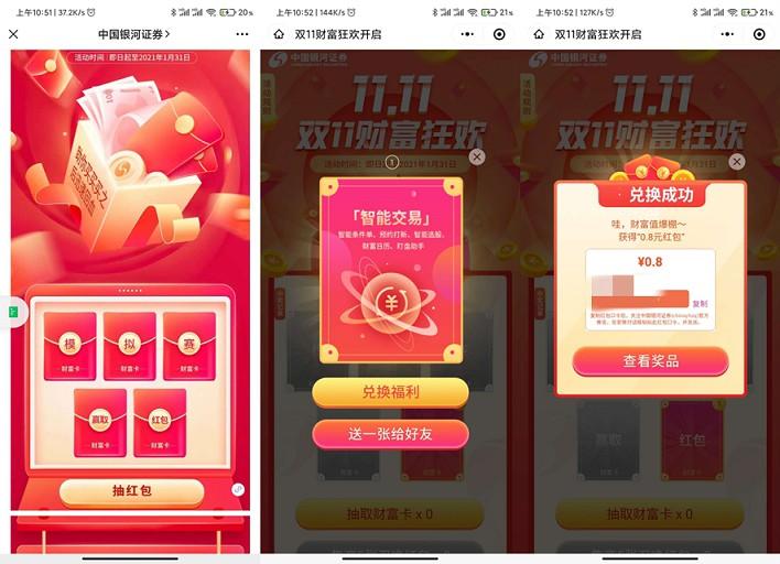 中国银河证券双十一红包大派送 亲测中0.8元