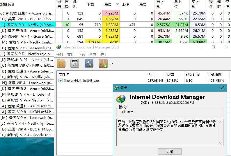 下载利器IDM 6.38.10绿色版