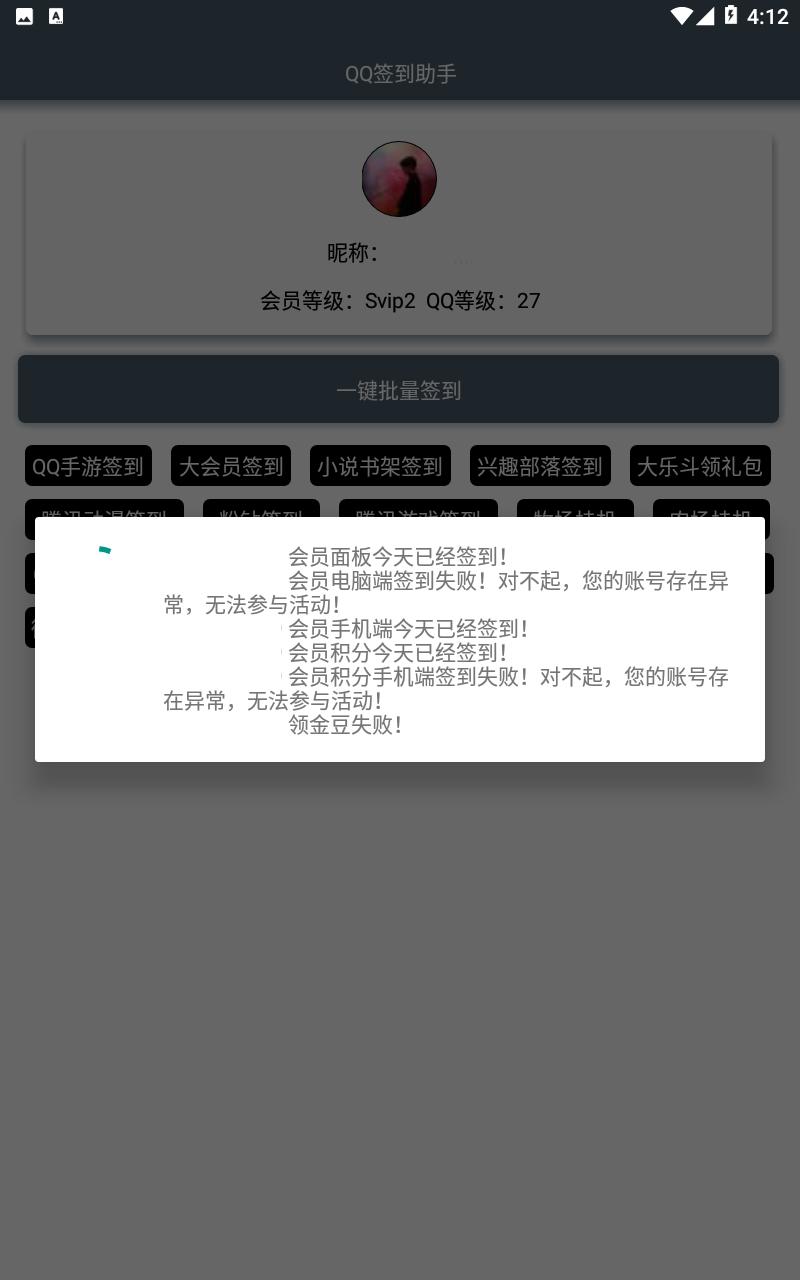 安卓QQ懒人一键签到助手