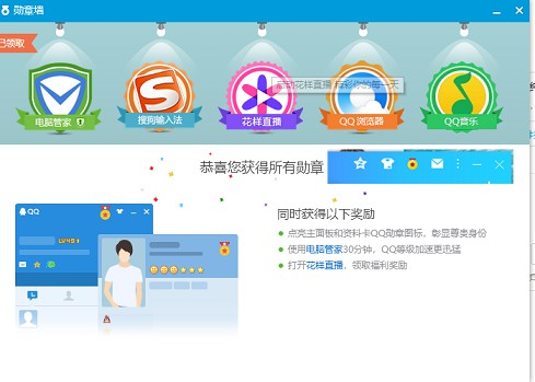 PC端破解版QQ 防撤回 自动点亮勋章墙