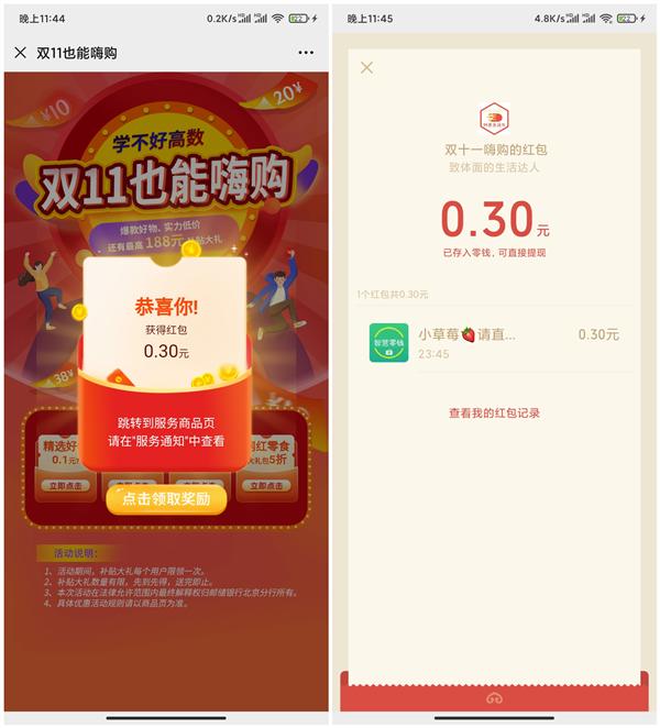 邮储银行北京分行双11嗨购抽现金红包 亲测0.3元 秒推送