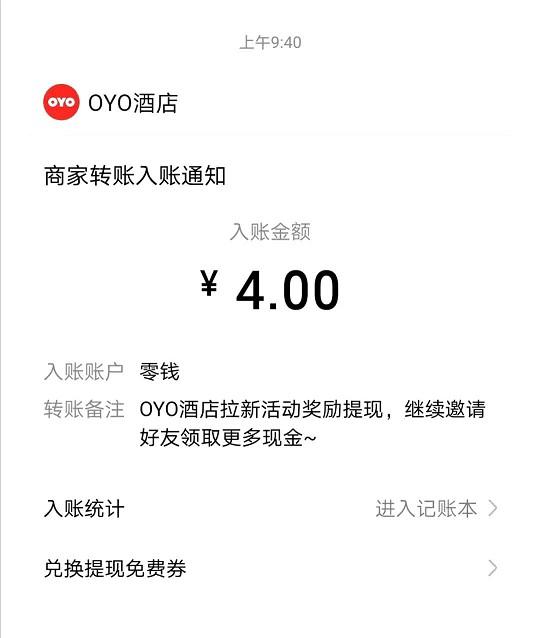 下载OYO酒店APP 注册登录领红包 亲测4元到账