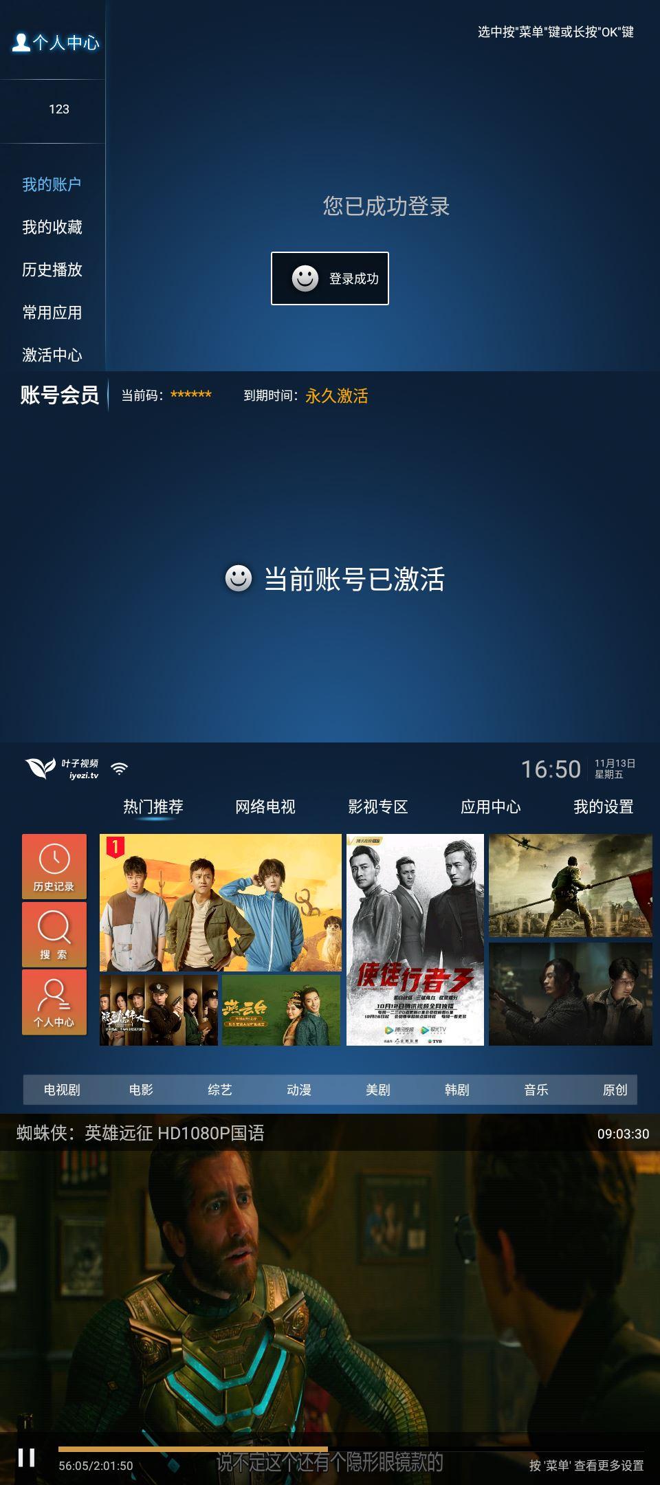 叶子TV v1.7.3.0免激活码版