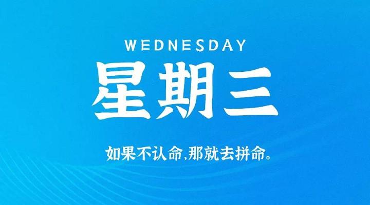 11月18日新闻早讯,每天60秒读懂世界