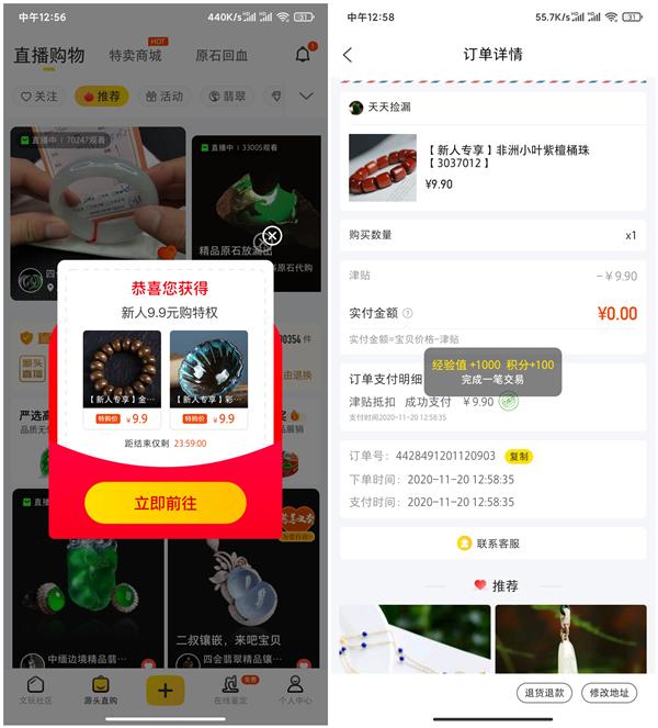 天天鉴宝0元购买古玩手串包邮 限新用户注册参与