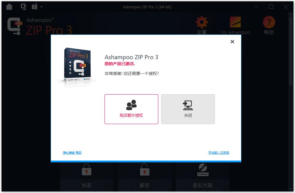 Ashampoo Zip v3.05.08