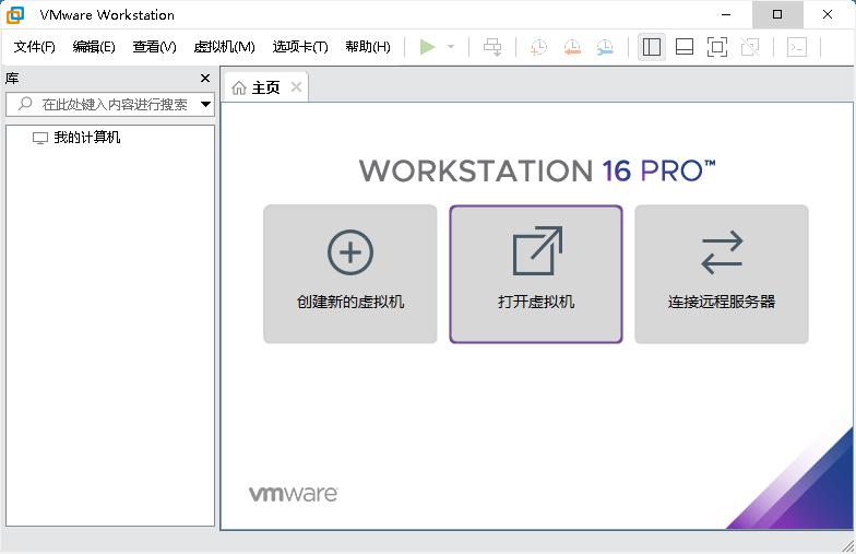 VMware虚拟机v16.0精简版