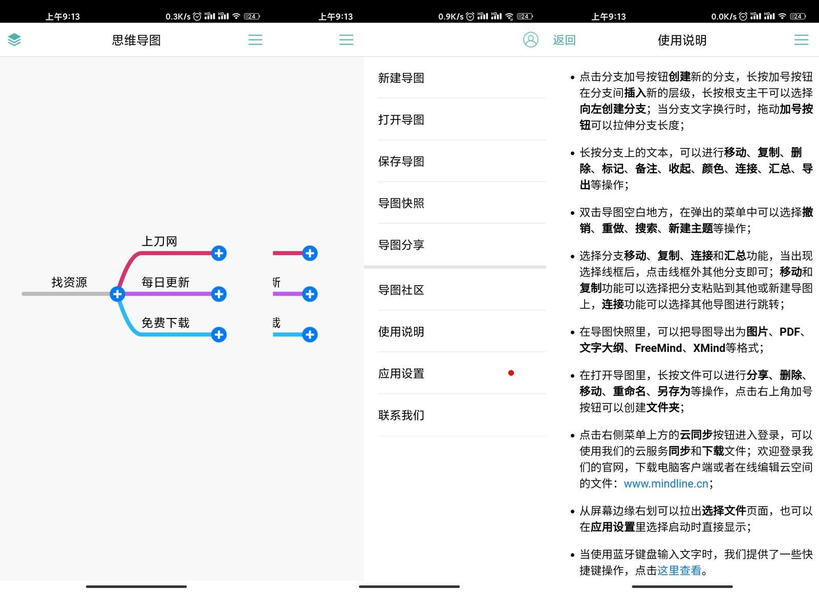 安卓思维导图v8.3.6高级版