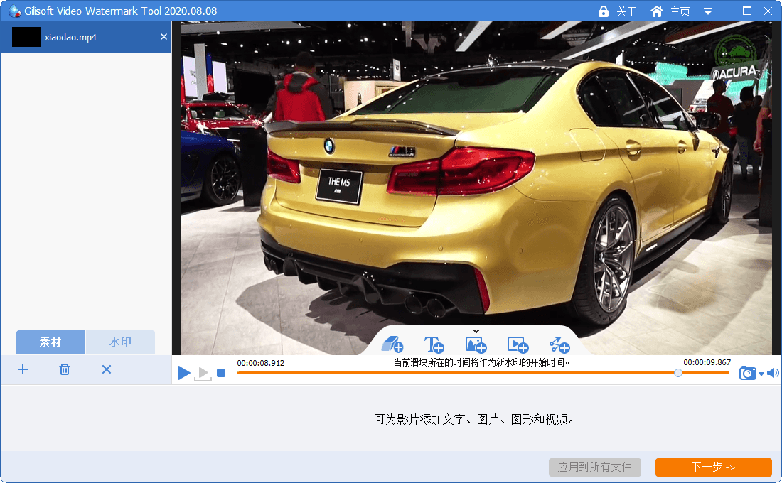 视频去水印v2020.8.8中文版
