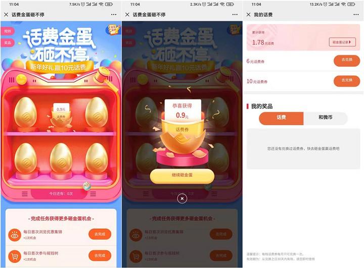 中国移动用户每日砸金蛋_得最高16元话费券